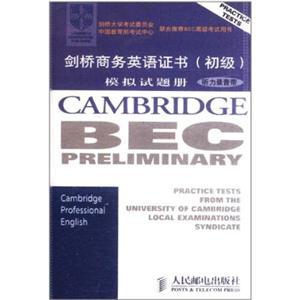 剑桥商务英语证书(初级)模拟试题册(听力磁带)