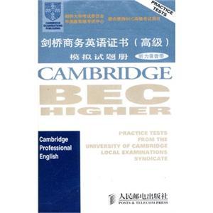 剑桥商务英语证书(高级)模拟试题册(听力磁带)