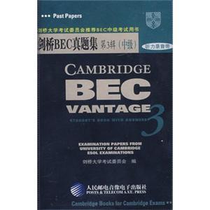 剑桥BEC真题集第3辑(中级)听力录音带