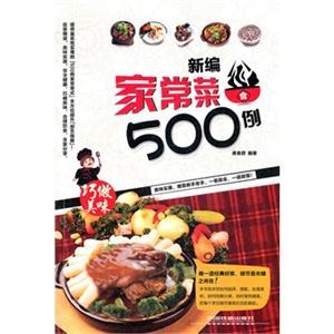 新编家常菜500例