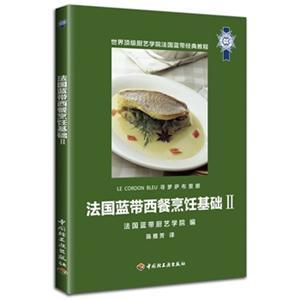 法国蓝带西餐烹饪基础II