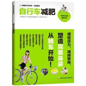 自行车减肥