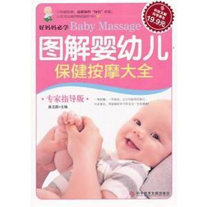 图解婴幼儿保健按摩大全(专家指导版)