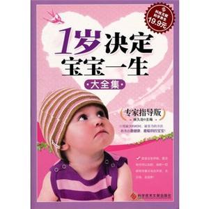 1岁决定宝宝一生大全集(专家指导版)