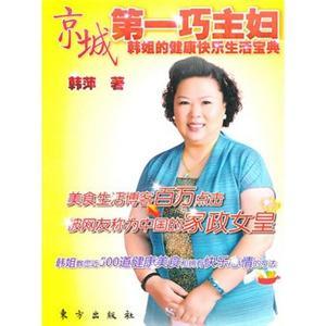 京城第一巧主妇韩姐的健康快乐生活宝典