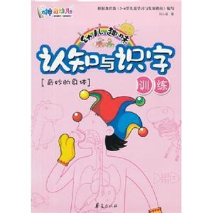 幼儿趣味认知与识字训练:奇妙的身体