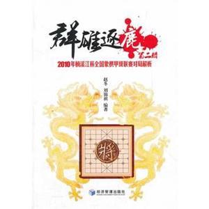 群雄逐鹿(第2辑)2010年楠溪江杯全国象棋甲级联赛对局解析