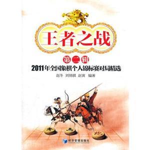 王者之战第二辑2011年全国象棋个人锦标赛对局精选