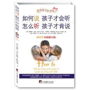 爱的技巧和训练:如何说孩子才会听,怎么听孩子才肯说