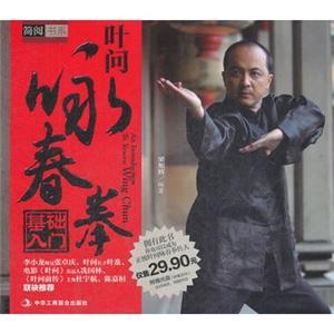 叶问咏春拳基础入门(附光盘)