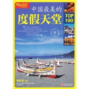 中国最美的度假天堂TOP100(图说生活畅销生级版)