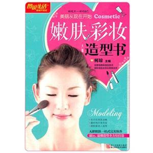 嫩肤彩妆造型书(图说生活畅销生级版)