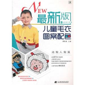 最新版儿童毛衣图案配色(动物人物篇)