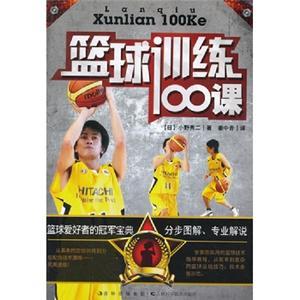 篮球训练100课