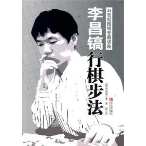 李昌镐21世纪围棋专题讲座行棋步法