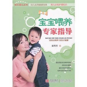 宝宝喂养专家指导