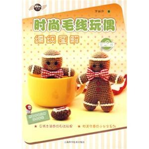 时尚毛线玩偶编织图解第2辑