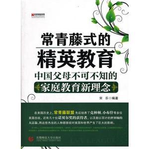 常青藤式的精英教育中国父母不可不知的家庭教育新理念