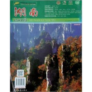 湖南旅游图(新版)