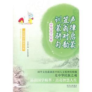 中华蒙学经典(单行本)