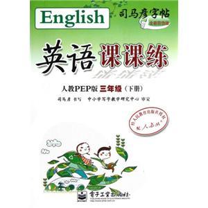 英语课课练(人教PEP版)三年级下册