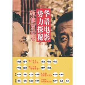 华语电影势力探秘-领袖访谈录