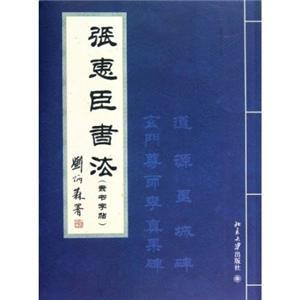 张惠臣书法.隶书字帖