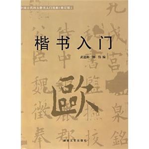 中国古代四大楷书入门丛帖(修订版)楷书入门(欧体)