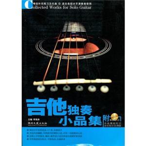 吉他独奏小品集(含光盘)