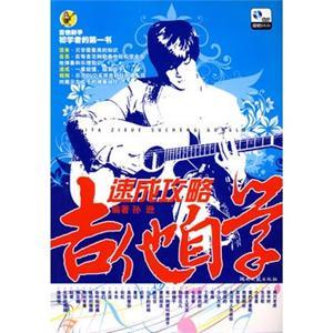 吉他自学速成攻略(附DVD)