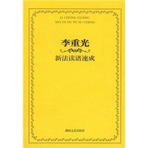 李重光(新法读谱速成)