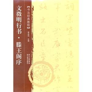 文徵明行书滕王阁序(书法经典教程)