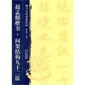 赵孟頫楷书间架结构九十二法(书法经典教程)