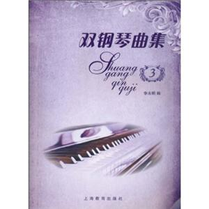 双钢琴曲集3