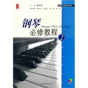 钢琴必修教程2