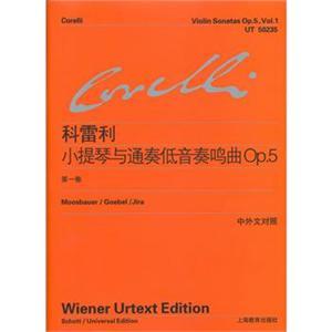 科雷利小提琴与通奏低音奏鸣曲OP.5第一卷中外文对照