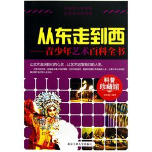 从东走到西-青少年艺术百科全书