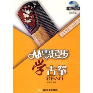 从零起步学古筝轻松入门(含dvd)图片