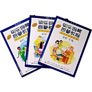 快乐钢琴启蒙教程(技巧乐理课程E级)(附DVD)