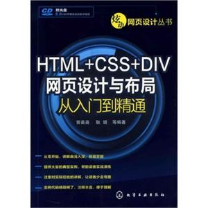 HTML+CSS+DIV网页设计与布局从入门到精通(附光盘)