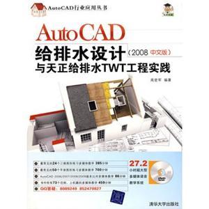 2008中文版AutoCAD给排水设计与天正给排水TWT工程实践(附光盘)