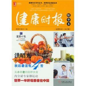 健康时报精华本(总第840-865期)