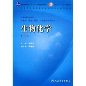 生物化学(7版\本科临床)
