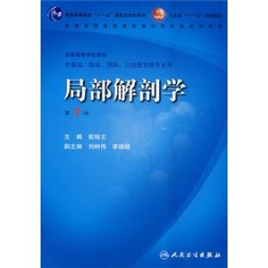 局部解剖学(第7版)(含光盘)
