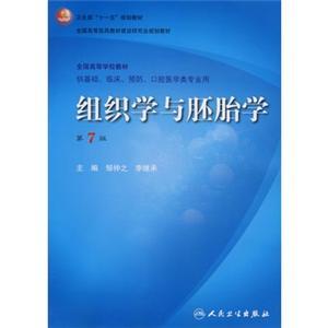 组织学与胚胎学(第7版)含光盘