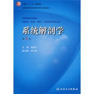系统解剖学(第7版)