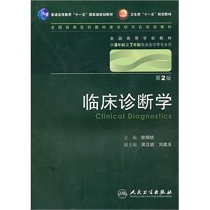 临床诊断学(2版\8年制)