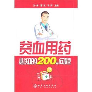 贫血用药必知的200个问题