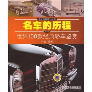 名车的历程(世界100款经典轿车鉴赏)(第2版)