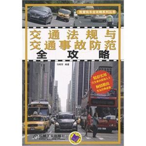 交通法规与交通事故防范全攻略